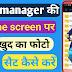 File Manager ki Home Screen par apna photo set kaise kare.