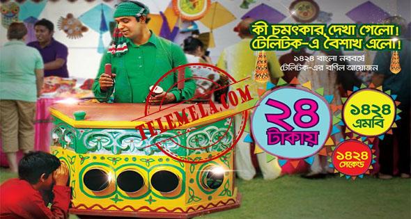 Teletalk Boishakhi offer