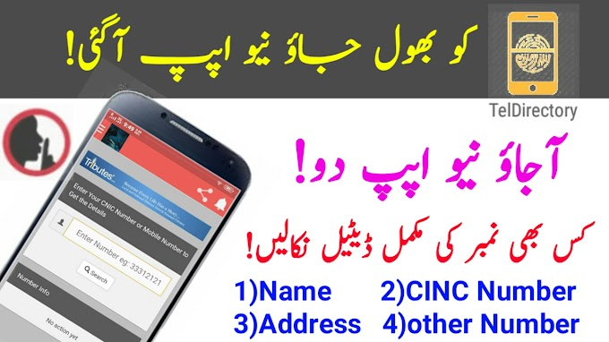 check sim owner name by Mobile Number || Pakdata  cf