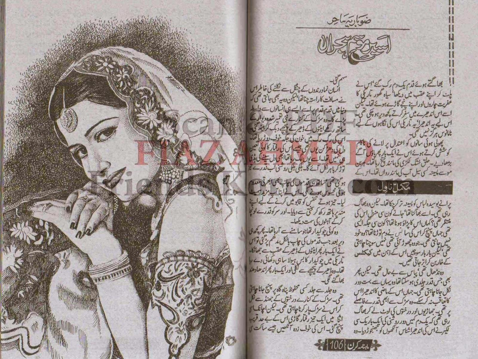 aseer e mosam e hijran novel free download