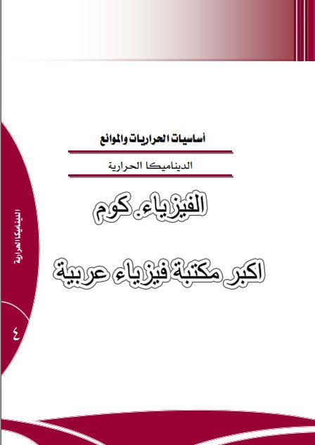 محاضرات ديناميكا حرارية pdf