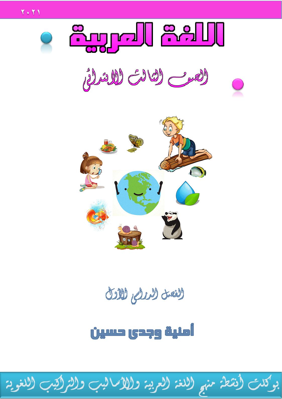 أفضل مذكرة لغة عربية للصف الثالث الابتدائي الترم الأول 2021 ميس أمنية وجدى