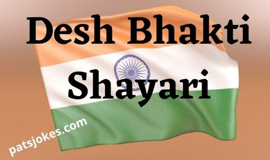 Deah bhakti  shayari in hindi