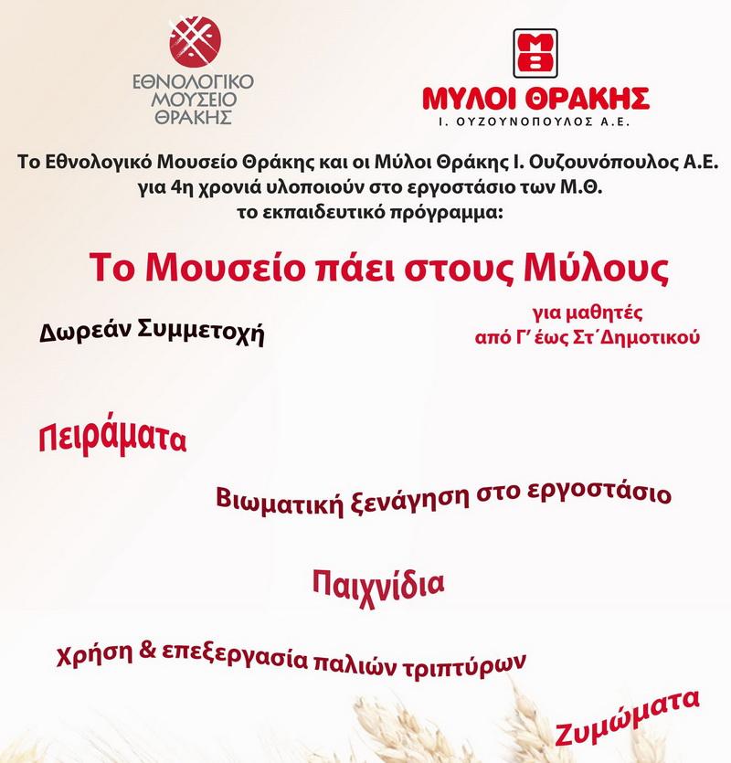 Το Εθνολογικό Μουσείο Θράκης πάει στους Μύλους