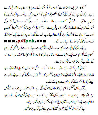 schreen shot  page of Justuju Ka Safar Pdf Urdu novel