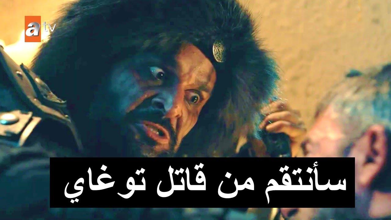 مفاجأة موت توغاي وقائد جديد اعلان 3 مسلسل قيامة عثمان الحلقة 52