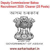 Deputy Commissioner Baksa Recruitment 2020- Cleaner (25 Posts)