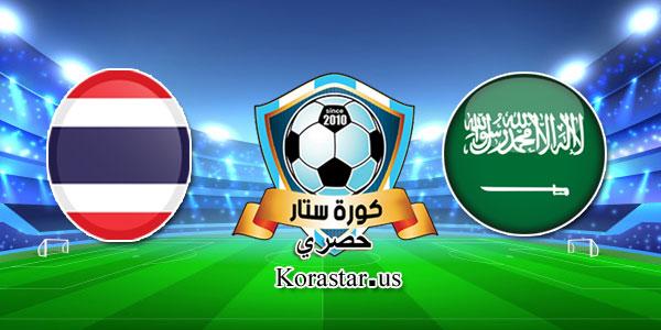 نتيجة مباراة السعودية وتايلاند اليوم في ربع نهائي كأس آسيا للشباب