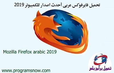 Mozilla Firefox arabic 2019