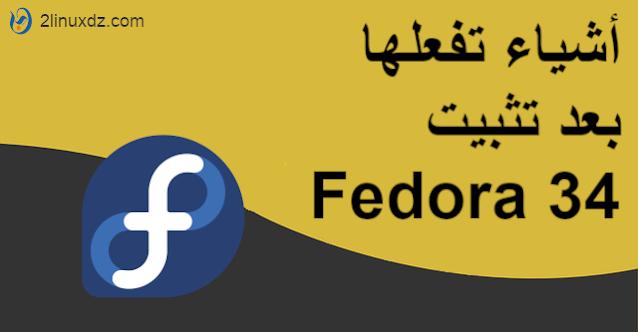 أشياء يجب القيام بها بعد تثبيت Fedora 34