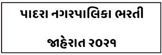 Padra Nagarpalika Safai Kamdar Posts Recruitment 2021