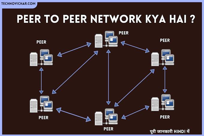 Peer to Peer नेटवर्क क्या है ? Peer to Peer नेटवर्क काम कैसे करता है ? उसके फायदे और नुकशान | What is Peer to Peer Network in Hindi