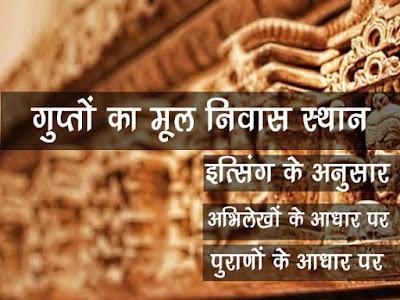 गुप्तों का मूल निवास स्थान | Gupt Vansh Ka Mul Niwas