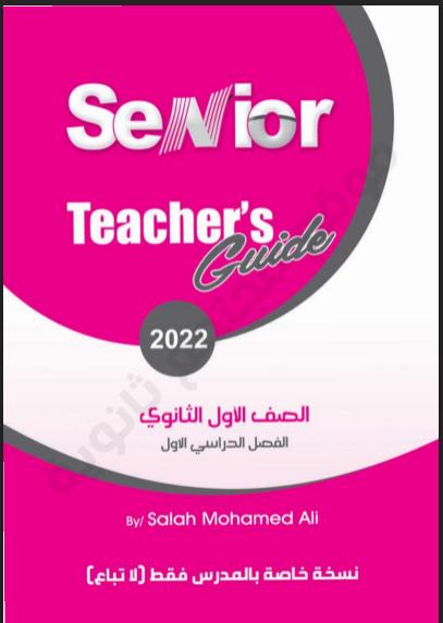 اجابات كتاب سنيور Senior للصف الاول الثانوي الترم الاول 2022 (اجابات كتاب الشرح)