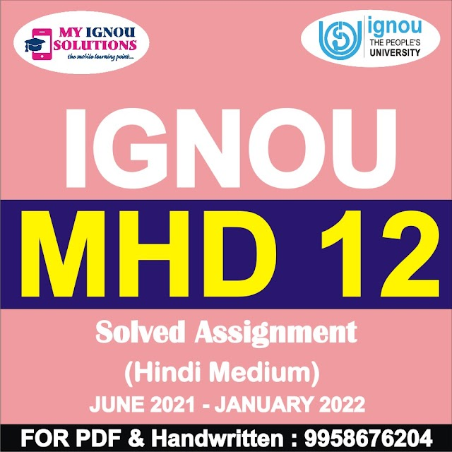 MHD 12 Solved Assignment 2021-22