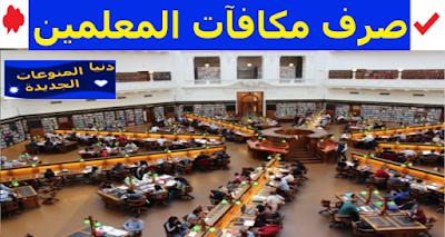 وزير التعليم يُكافئ المعلمين قبل الميعاد | خبر سار