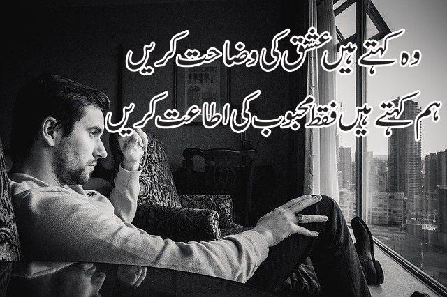 Woh Kahte Hain Ishq Ki Wazahat Karain || Poetry Lovers, Poetry For Love, Poetry Love, Love Poetry