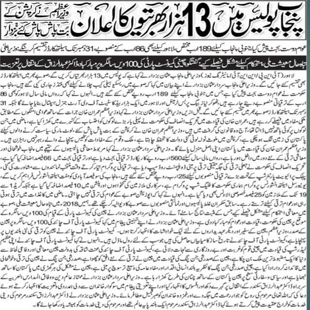 Punjab Police Upcoming Jobs 2021 - Punjab Police Latest Jobs 2021 - Pak Police Jobs 2021 - How to Apply Punjab Police Recruitment 2021