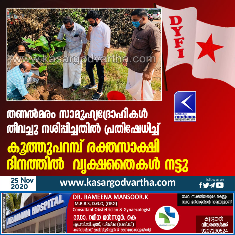 Tree saplings planted on Koothuparamba Martyrs' Day