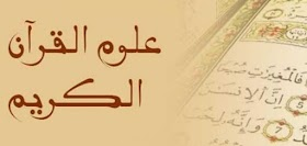 علوم القرآن - بحوث
