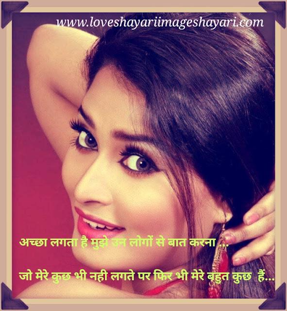 Best shayari to impress girl.