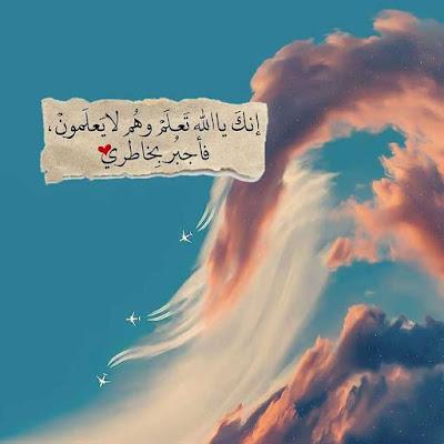 انك يا الله تعلم وهم لا يعلمون ، صور دينية رائعة ، اجمل الصور الاسلامية