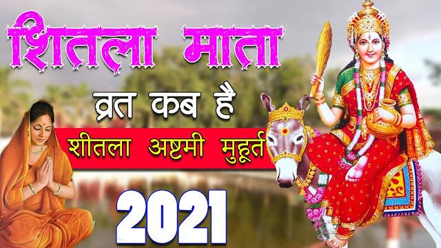 Sheetala Ashtami 2021