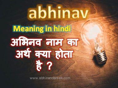 abhinav-name-meaning-in-hindi