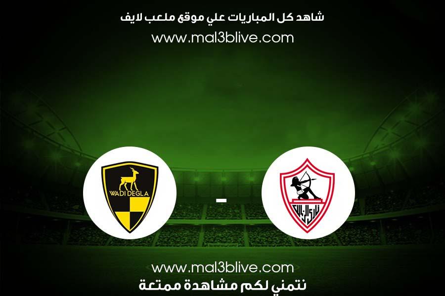 مشاهدة مباراة الزمالك ووادي دجلة بث مباشر اليوم 2021/08/17 في الدوري المصري