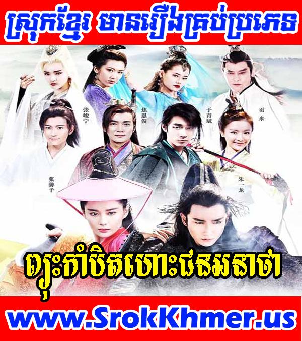 Phyouh Kambit Hah Chun Ana 48 Cont   Border Town Prodigal (2016)   Khmer Movie   Movie Khmer   Khmer Drama   Chinese Drama