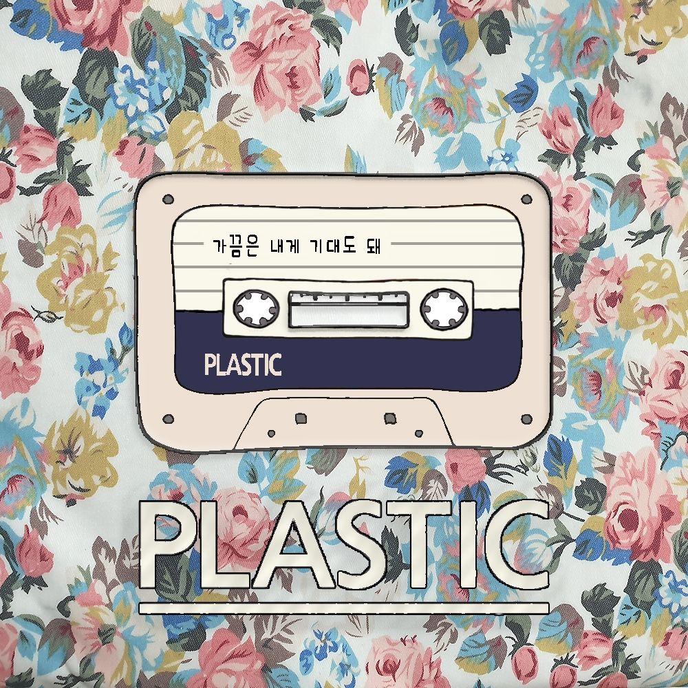 Plastic – 가끔은 내게 기대도 돼 – Single