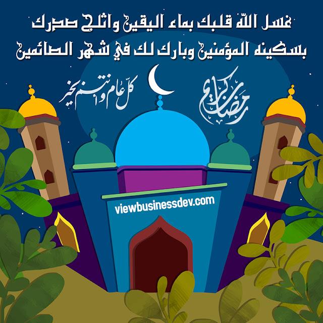 رسائل تهنئه بشهر رمضان المبارك كل عام وانتم بخير