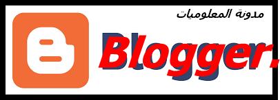 إنشاء مدونة Blogger