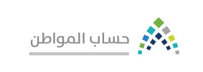 تحديث حساب المواطن من الجوال