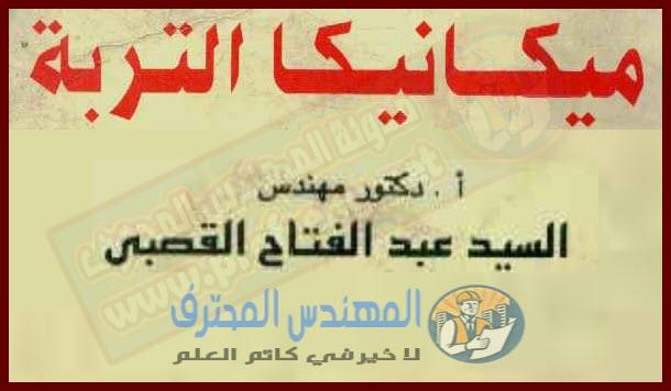 كتاب ميكانيكا التربة للدكتور السيد عبد الفتاح القصبى