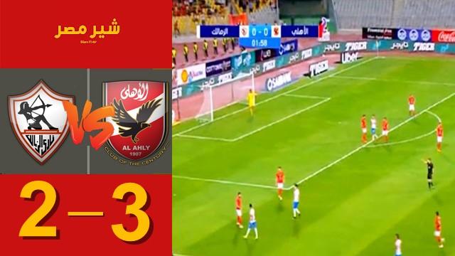 ملخص مباراة الاهلي والزمالك اليوم - نهائي كأس السوبر المصري 2019 - الاهلي يفوز على الزمالك 3-2