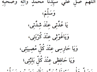 Hizb-i Emir Buhari Duası