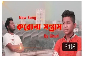 করোনা সন্ত্রাস লিরিক্স (lyrics) by Akash Islam