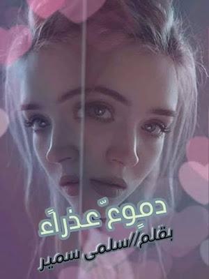 رواية دموع عذراء كاملة بقلم سلمي سمير