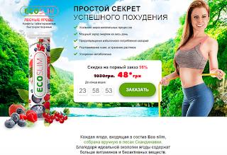 https://luckproduct.ru/ecoslim-nn8/?ref=275948&lnk=2055905