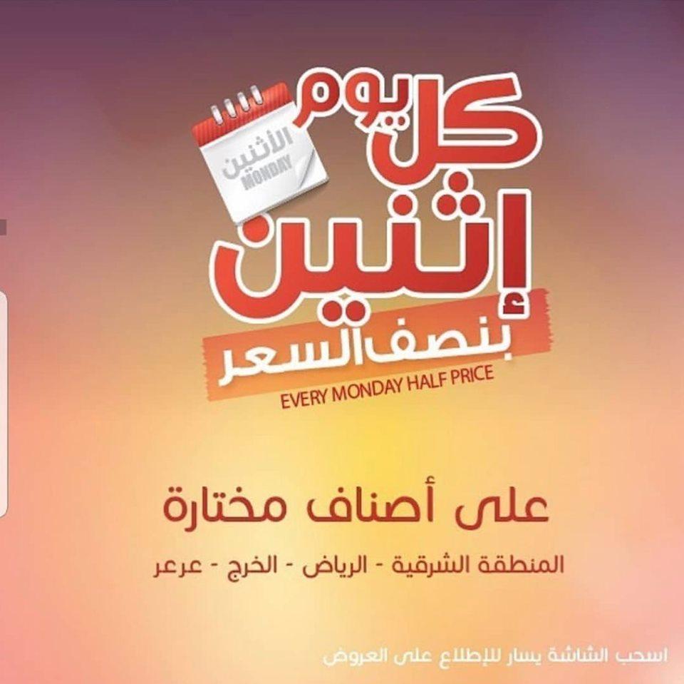 عروض اسواق المزرعة الرياض و الشرقية اليوم الاثنين 19 اغسطس 2019