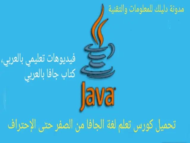 تحميل كورس تعليم لغة الجافا من الصفر حتى الاحتراف بالعربي مجاناً | تعلم لغة JAVA خطوة بخطوة pdf
