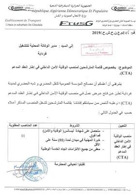 اعلان عن توظيف في وزارة الأشغال العمومية و النقل-- مارس 2019