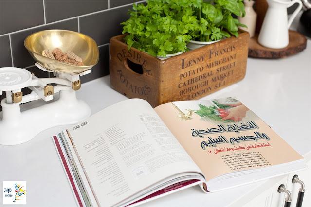 كتاب التغذية nutrition الصحية للرياضيين والعاديينPDF