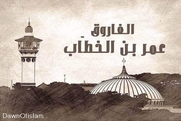 قصّة عمر بن الخطّاب مع عبد الله بن حذافه www.dawnofislam.com