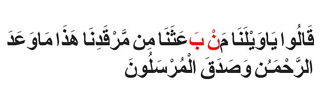 Contoh Bacaan Iqlab Surah Yasin
