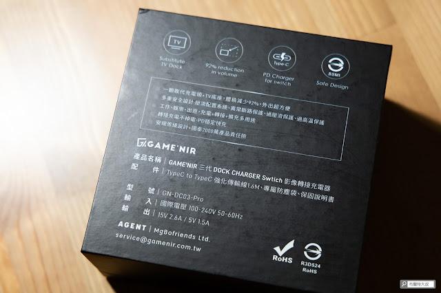 【開箱】Switch 主機底座再次進化,電玩酒吧 GAME'NIR DOCK CHARGER 3 - 背面盒裝說明,提供給大家參考