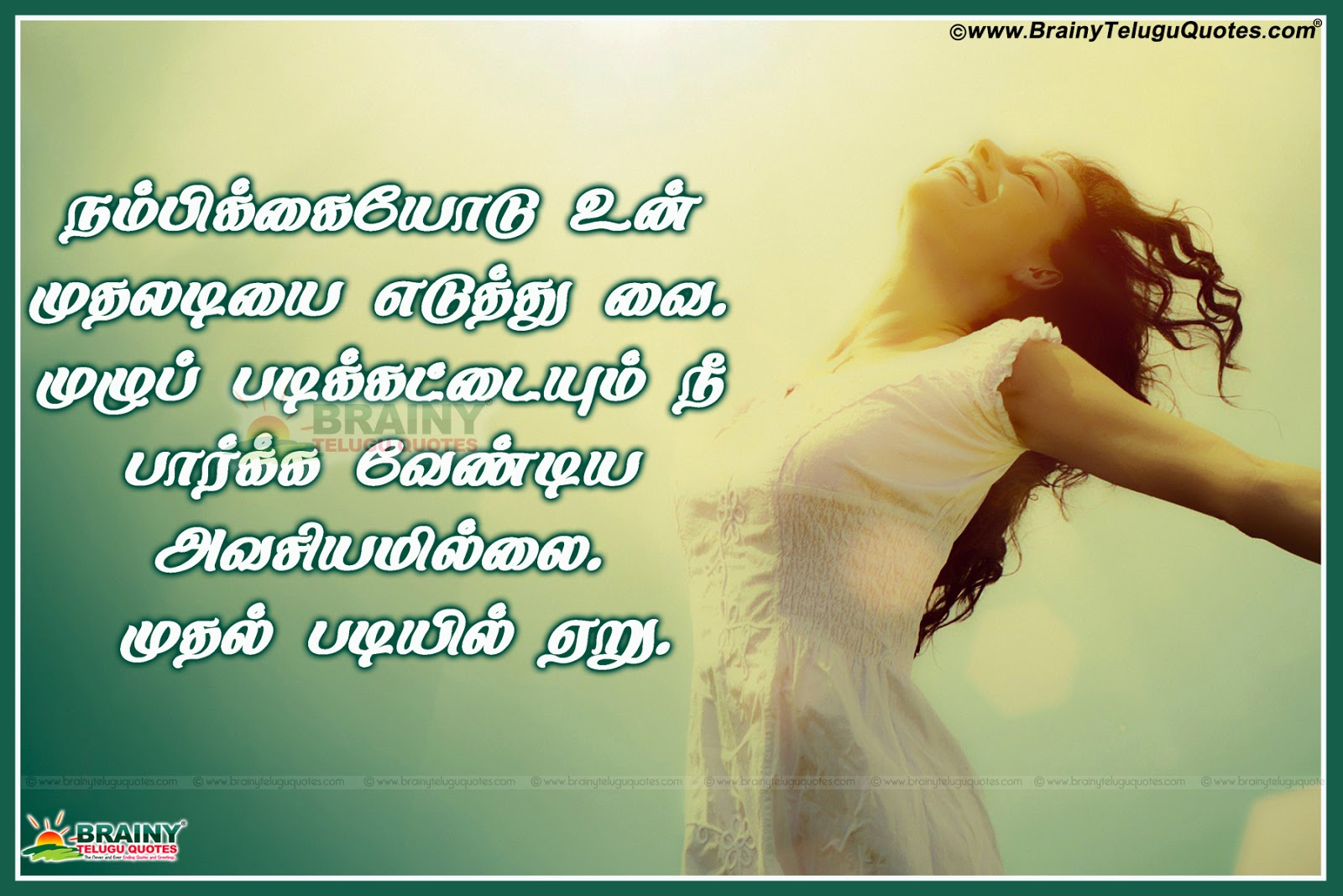 tamil inspiring life quotations and best motivated