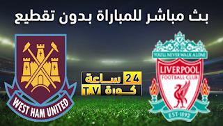 مشاهدة مباراة وست هام يونايتد وليفربول بث مباشر بتاريخ 29-01-2020 الدوري الانجليزي
