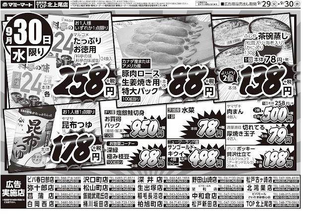 9月29日〜9月30日 号外 マミーマート/弥十郎店